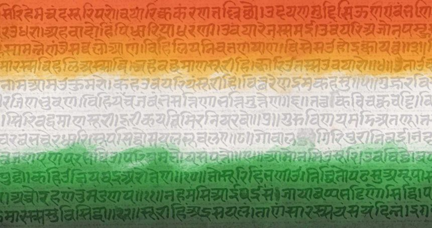 Nationalism in Indian thought