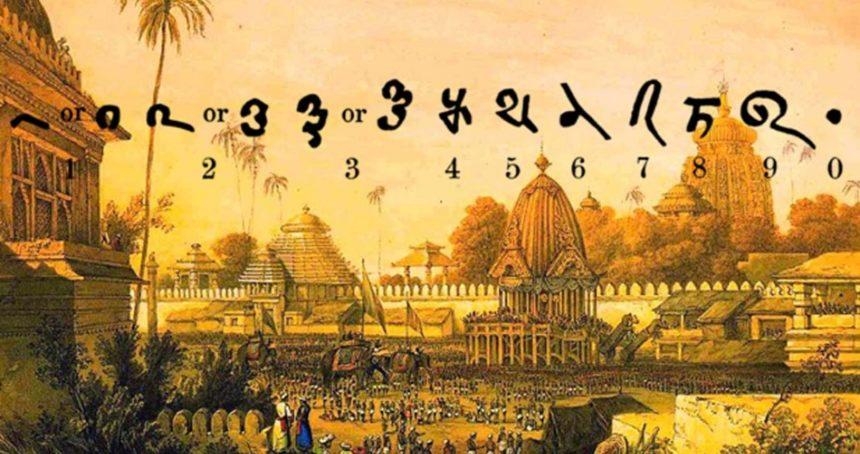 Numerical Imagination of Ancient India