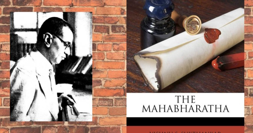 On the meaning of the Mahabharata – Early Rebuttal to German Indology (Part 1)