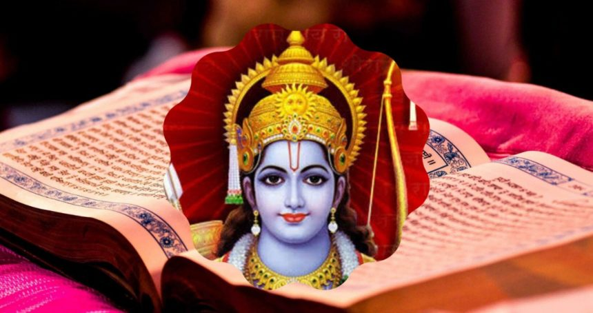The story of Rama in the Granth Sahib