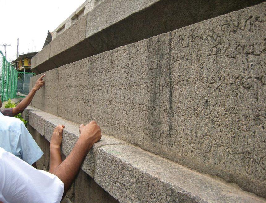 Uttiramerur – Democratic tenets inscribed on stone